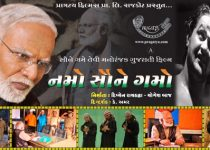 Gujarati Movies Box Office Collection
