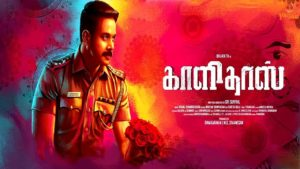 Kaalidas Box Office Collection and Review