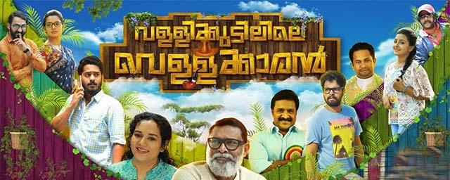Vallikudilile Vellakkaran Box Office Collection, Hit or Flop, Review