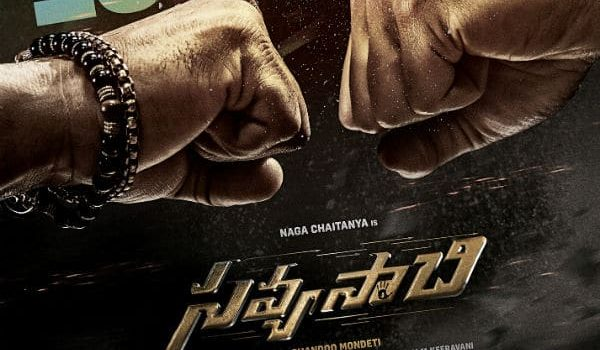 Savyasachi Boxoffice Collections, Hit or Flop, Review