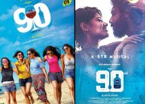 90ML Full Movie Download