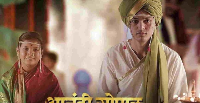 Anandi Gopal Full Movie Download