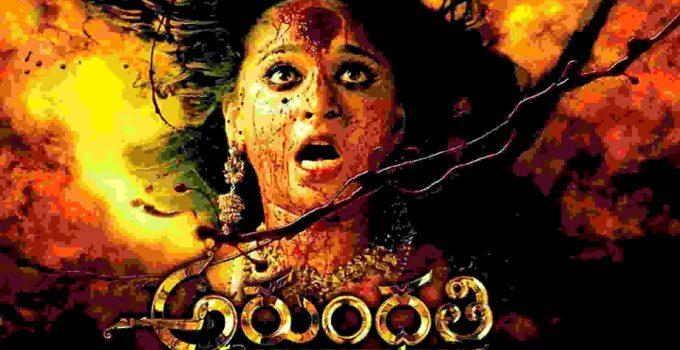 Arundhati Full Movie Download