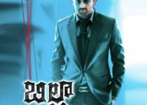 Billa Full Movie Download