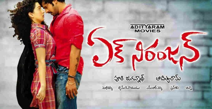 Ek Niranjan Full Movie Download
