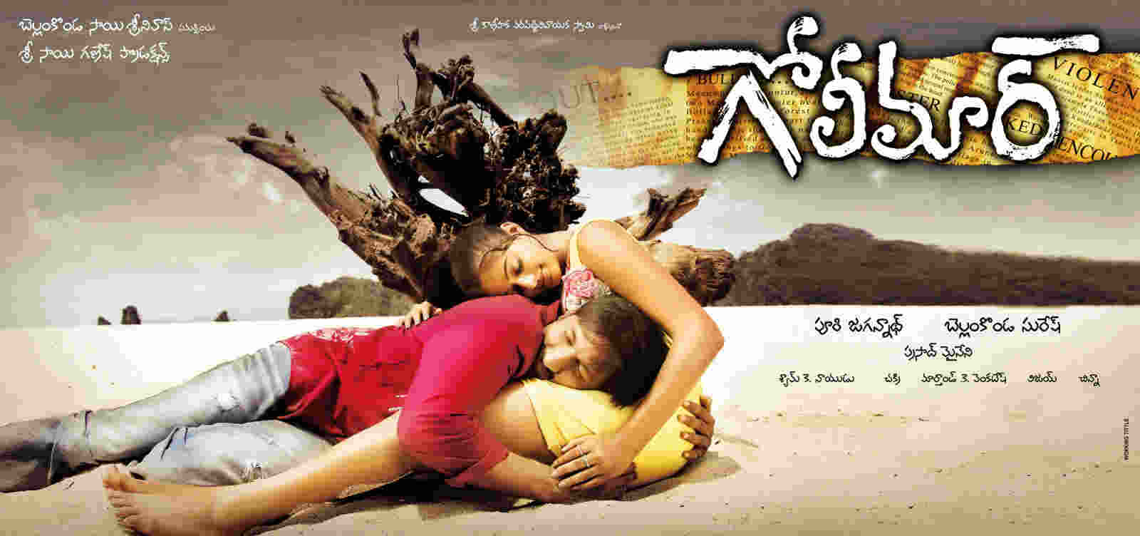 Golimaar Full Movie Download