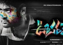 Oosaravelli Full Movie Download