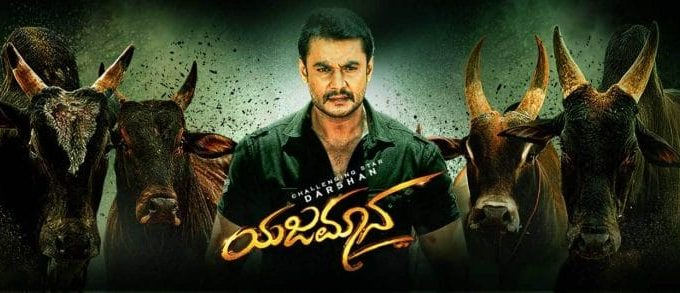 Yajamana Box Office Collection