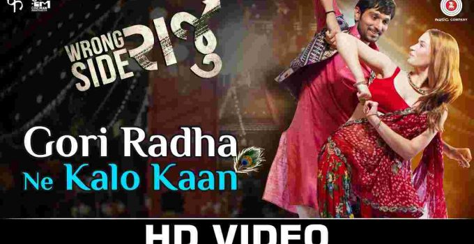 Gori Radha Ne Kalo Kano Lyrics