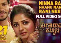 Ninna Raja Naanu Song Lyrics