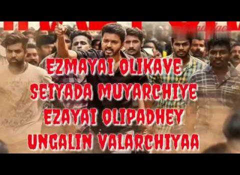 Oru Viral Puratchi Lyrics