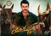 Yajamana Title Song Lyrics