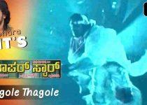 Thagole Thagole Song Lyrics