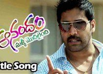 Anandam Title Song Lyrics