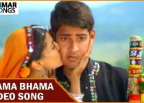 Bhama Bhama Bangaru Song Lyrics