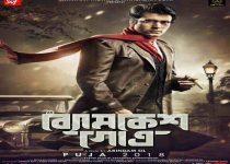 Byomkesh Gotro Full Movie Download