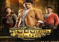 Durgeshgorer Guptodhon Full Movie Download