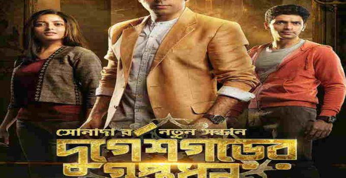 Durgeshgorer Guptodhon Full Movie Download