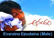 Evarina Epudaina Male Song Lyrics