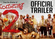 Dandupalya 2 Full Movie Download