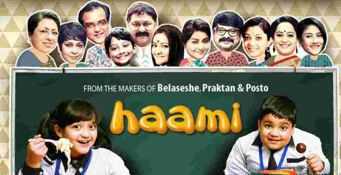 haami Full Movie Downloaad