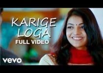 Karige Loga Song Lyrics