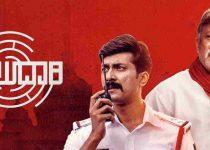 Kavaludaari Full Movie Download