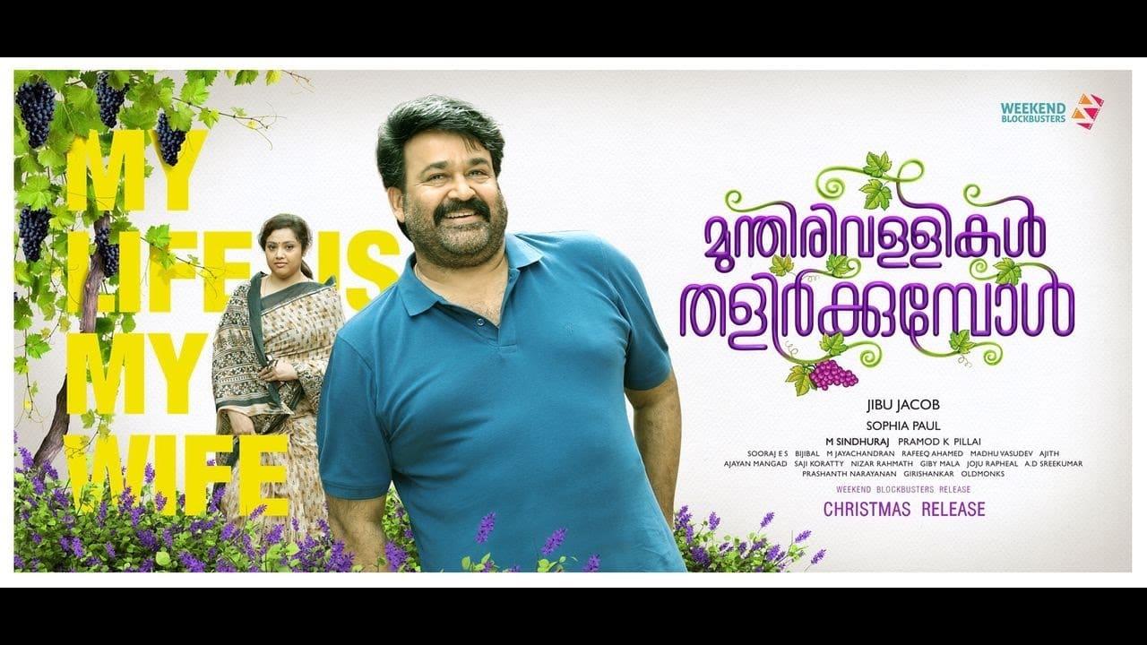 Munthirivallikal Thalirkkumbol Full Movie Download