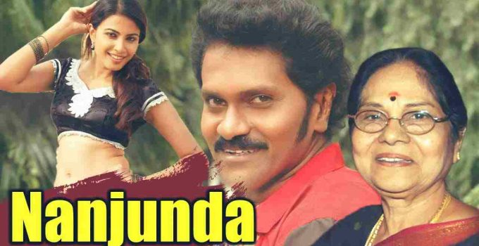 Andada Maneya Song Lyrics