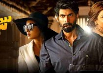 Nene Raju Nene Mantri Full Movie Download