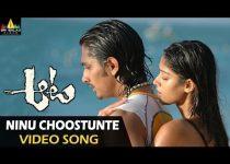 Ninu Choostunate Song Lyrics