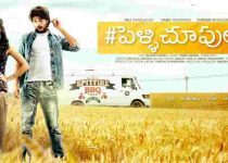 Pellichoopulu Full Movie Download