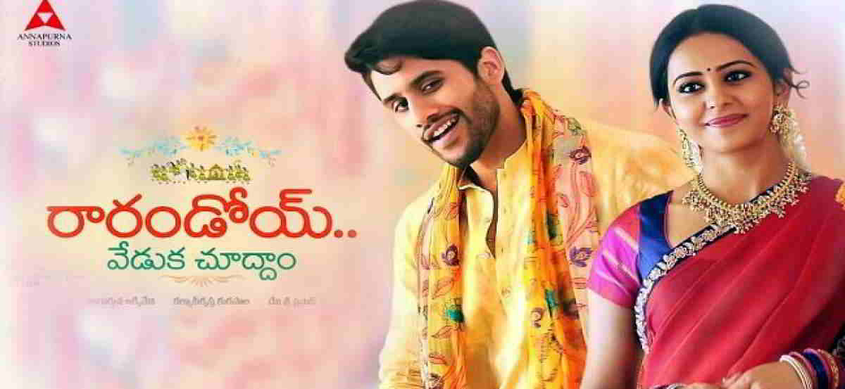 Rarandoi Veduka Chudham Full Movie Download