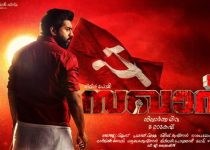 Sakhavu Full Movie Download