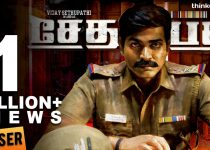 Sethupathi Full Movie Download
