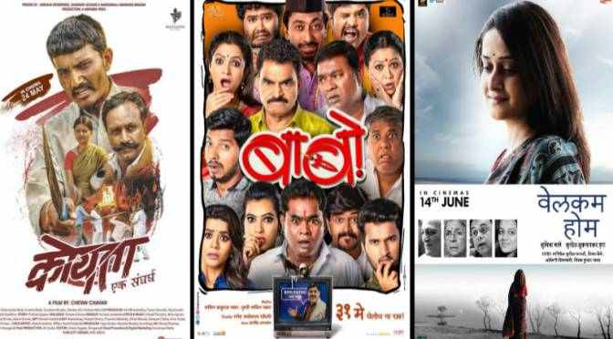 Top Websites To Watch Or Download Marathi Movies