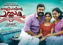 Velipadinte Pusthakam Full Movie Download