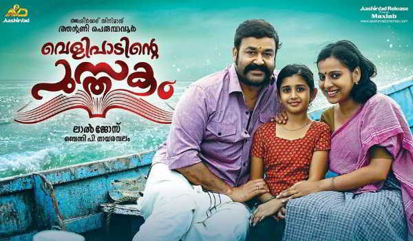 Velipadinte Pusthakam Full Movie Download