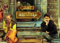 Yevade Subramanyam Full Movie Download