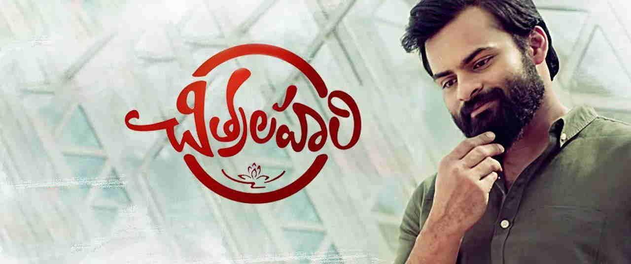Chitralahari Full Movie Download