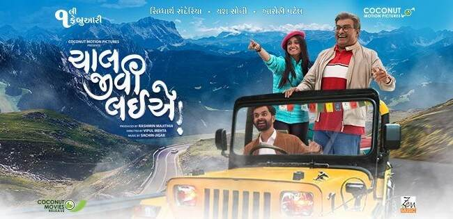 ChaalJeevi Laiye! Full Movie Download