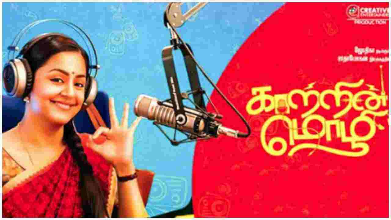 Kaatrin Mozhi Full Movie Download