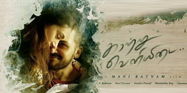 kaatru veliyidai Full Movie Download