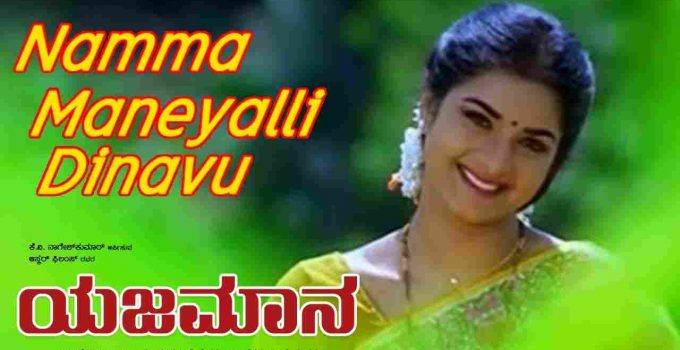Namma Maneyalli Dinavu Song Lyrics