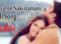 Nuvvante Nakistamani Song