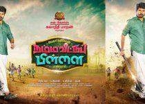 Namma Veettu Pillai Full Movie Leaked Tamilrockers