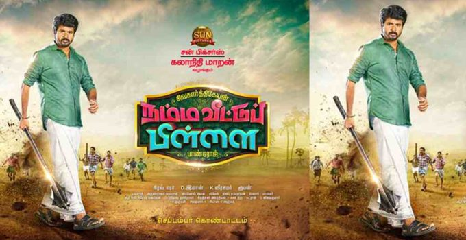 Namma Veettu Pillai Full Movie Leaked Tamilrockers