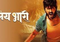 Lai Bhari Full Movie Download