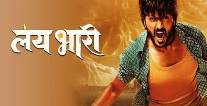 Lai Bhari Full Movie Download