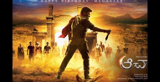 Chiranjeevi Upcoming Acharya Movie